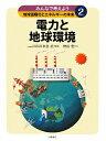 みんなで考えよう地球温暖化とエネルギーの未来(2)