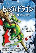 ヒックとドラゴン(4)