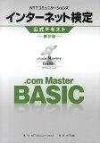 NTTkomyunikeshonzu 因特网审定.com Master BASIC正式文本【第2版】[NTTkomyunikeshonzu ][NTTコミュニケーションズ インターネット検定.com Master BASIC公式テキスト【第2版】 [ NTTコミュニケーションズ ]]