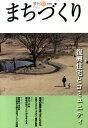 季刊まちづくり(42) 特集:復興住宅とコミュニティ