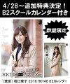 (壁掛) 坂口理子 2016 HKT48 B2カレンダー