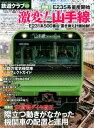 鉄道クラブ(Vol.2) 特集:E235系量産開始 激変!山手線 E231系500番台 (COSMI