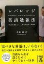 レバレッジ英語勉強法 (中経の文庫) [ 本田直之 ]