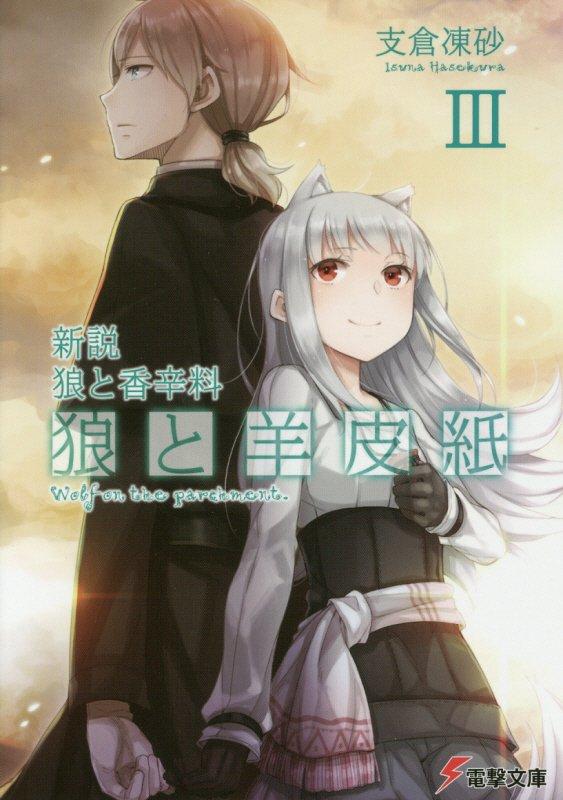 新説狼と香辛料狼と羊皮紙III(電撃文庫)[支倉凍砂]