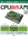 CPU自作入門 [ 水頭一壽 ]