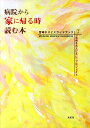 病院から家に帰る時読む本 宮崎ホスピスガイドブック