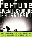 結成10周年、メジャーデビュー5周年記念!Perfume LIVE @東京ドーム「1 2 3 4 5