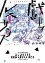 戯けてルネサンス(2) (ヤングキングコミックス) [ 山本中学 ]