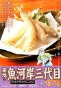 築地魚河岸三代目絶品集 ワカサギの天ぷら (My First BIG Special) [ はしもとみつお ]