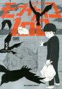 モブサイコ100 3 (裏少年サンデーコミックス) ONE
