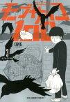 モブサイコ100 3 (裏少年サンデーコミックス) [ ONE ]
