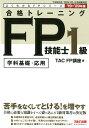 2019-2020年版 合格トレーニング FP技能士1級 [ TAC株式会社(FP講座) ]