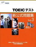 TOEICテスト新公式問題集(vol.3)