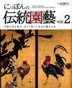 にっぽんの伝統園藝(vol.2)