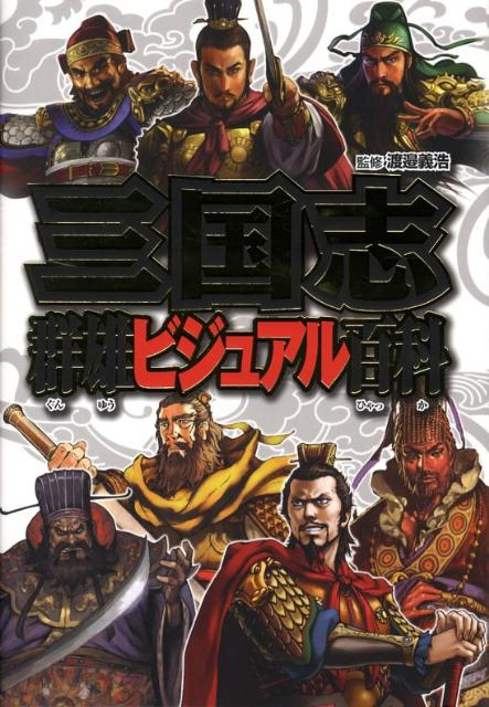三国志群雄ビジュアル百科 [ 渡辺義浩 ]...:book:12930141