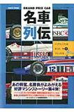 GRAND PRIX CAR名車列伝(vol.4)