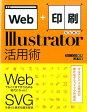 Web+印刷のためのIllustrator活用術 [ ファー・インク ]
