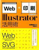 Web+�����Τ����Illustrator���ѽ�