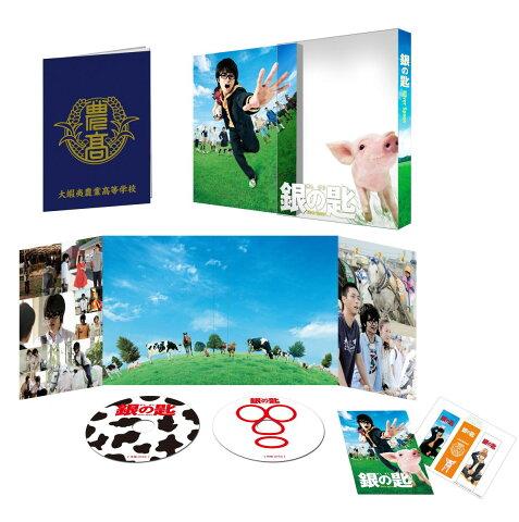 銀の匙 Silver Spoon DVD特盛版 [ 中島健人 ]