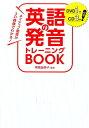 英語の発音トレーニングBOOK [ 明場由美子 ]