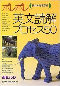 ポレポレ英文読解プロセス50 [ 西きょうじ ]