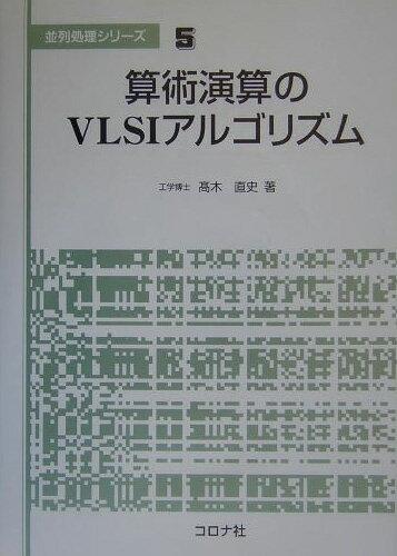 算術演算のVLSIアルゴリズム (並列処理シリー...の商品画像