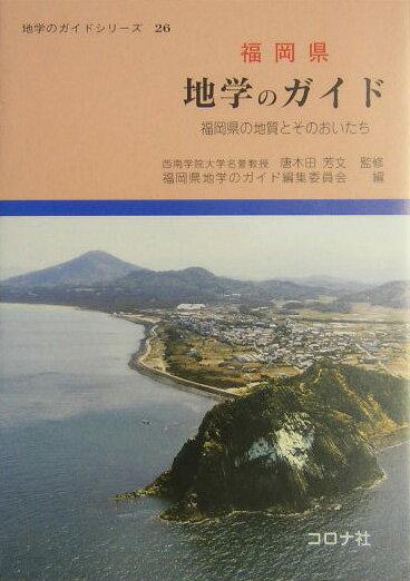 福岡県地学のガイド 福岡県の地質とそのおいたち ...の商品画像