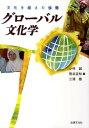 グローバル文化学 文化を越えた協働 小林誠