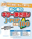 CD�б��ֺ¤dzؤ���Ƥ���! ��ԤΥ������Ƥ���� J-POP ����100