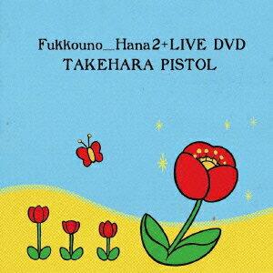 復興の花2+LIVE DVD(CD+DVD) [ 竹原ピストル ]