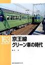 京王線グリーン車の時代 (RM LIBRARY) [ 鈴木洋(鉄道) ]