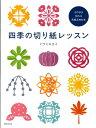 四季の切り紙レッスン [ イワミカイ ] - 楽天ブックス
