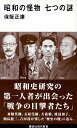 昭和の怪物 七つの謎 (講談社現代新書) 保阪 正康