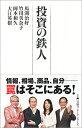 投資の鉄人 (日経プレミアシリーズ) [ 岡本 和久 ]