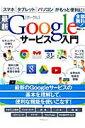 最新Googleサービス入門 - 楽天ブックス