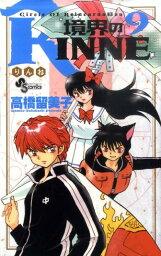 境界のRINNE 9 (少年サンデーコミックス) [ <strong>高橋留美子</strong> ]