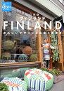 フィンランド改訂新版 かわいいデザインと出会う街歩き (地球の歩き方gem STONE) [ ダイヤモンド・ビッグ社 ]