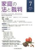 家庭の法と裁判(第7号(2016 OCT))