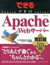 Apache Webサーバー改訂版 [ 辻秀典 ]