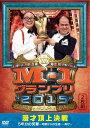 M-1グランプリ2015完全版 漫才頂上決戦 5年分の笑撃〜地獄からの生還…再び〜 [ (V....