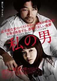 私の男【Blu-ray】