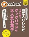 クックパッドの大人気お菓子 [ クックパッド株式会社 ]