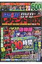 パチスロ必勝ガイドDVDレジェンドBOX(vol.6) 永久保存版 (GW MOOK)