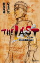 THE LAST -NARUTO THE MOVIE- [ 岸本斉史 ]