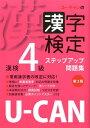 U-CANの漢字検定4級 ステップアップ問題集第3版 (U-CANの資格試験シリーズ) ユーキャン漢字検定試験研究会 編