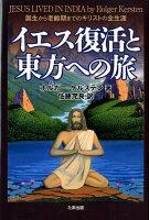 イエス復活と東方への旅