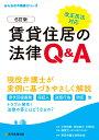 賃貸住居の法律Q&A 6訂版 [ 東京弁護士会易水会 ]