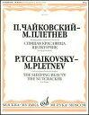 【輸入楽譜】チャイコフスキー, Pytr Il'ich: バレエ音楽「眠りの森の美女」 Op.66 & 「くるみ割り人形」 Op.71/ピアノのための組曲/Pletnev編曲 [ チャイコフスキー, Pytr Il'ich ]