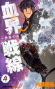 血界戦線(4) 拳客のエデン (ジャンプコミックス SQコミ...