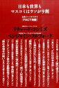 日本も世界もマスコミはウソが9割 出版コードぎりぎり「FACT対談」 [ リチャード・コシミズ ]